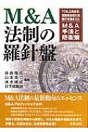 M&A法制の羅針盤 TOB、三角合併、金融商品取引法施行を踏まえたM&A手法と防衛策