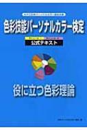 色彩技能パーソナルカラー検定 モジュール1・モジュール2公式テキスト 役に立つ色彩理論