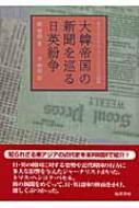大韓帝国の新聞を巡る日英紛争 あるイギリス人ジャーナリストの物語