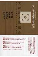 アジア主義者たちの声 上 玄洋社と黒龍会、あるいは行動的アジア主義の原点 入門セレクション