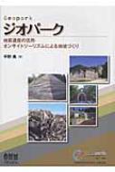 ジオパーク 地質遺産の活用・オンサイトツーリズムによる地域づくり