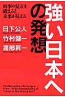 強い日本への発想 時事の見方を鍛えると未来が見える