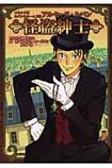 アルセーヌ・ルパン 怪盗紳士 コミック版ルパン&ホームズ