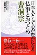 日本人として心が豊かになる仏事とおつとめ 曹洞宗