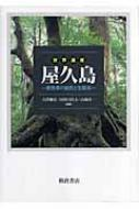世界遺産 屋久島 亜熱帯の自然と生態系
