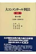 大コンメンタール刑法 第二版 第10巻 193条〜208条の3