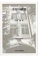 手付の研究 日本比較法研究所研究叢書