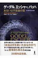 ゲーデル、エッシャー、バッハ あるいは不思議の環 20周年記念版