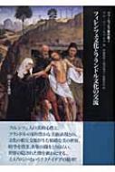 フィレンツェ文化とフランドル文化の交流 ヴァールブルク著作集