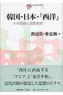 韓国・日本・「西洋」 その交錯と思想変容 日韓共同研究叢書