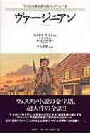 ヴァージニアン アメリカ古典大衆小説コレクション
