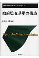 政府監査基準の構造 日本監査研究学会リサーチ・シリーズ