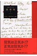 D.H.ロレンス書簡集 3 1912