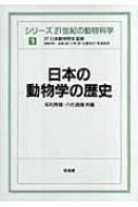 日本の動物学の歴史 シリーズ 21世紀の動物科学