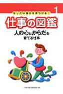 HMV&BOOKS online「仕事の図鑑」編集委員会/仕事の図鑑 1 なりたい自分を見つける!