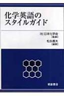 ローチケHMV松永義夫/化学英語のスタイルガイド