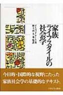 HMV&BOOKS onlineデイヴィド・チール/家族ライフスタイルの社会学