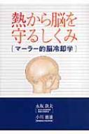 熱から脳を守るしくみ マーラー的脳冷却学