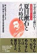 夏目漱石とその時代 マンガで読むから面白い! 日本の名作シリーズ