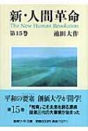 新・人間革命 第15巻 聖教ワイド文庫