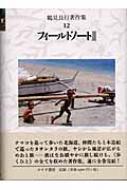 鶴見良行著作集 12 フィールドノート2