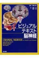 ビジュアルテキスト 脳神経
