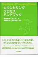 カウンセリングプロセスハンドブック