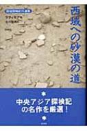西域への砂漠の道 西域探検紀行選集
