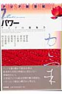 アジア新世紀 アジアの凝集力 7 パワー