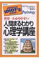 世界一わかりやすい 人間まるわかり心理学講座