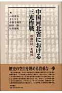 中国河北省における三光作戦 虐殺の村・北〓村