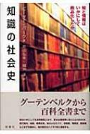 HMV&BOOKS onlineピーター・バーク/知識の社会史 知と情報はいかにして商品化したか