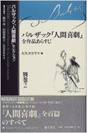 バルザック「人間喜劇」セレクション 別巻 2