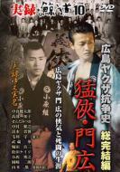 実録・鯨道10 広島ヤクザ抗争史 総完結編 猛侠・門広