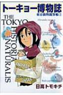 トーキョー博物誌 東京動物観察帳 2 産経コミック
