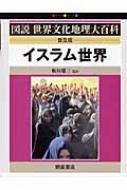 イスラム世界 図説世界文化地理大百科