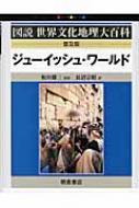 ジューイッシュ・ワールド 図説世界文化地理大百科