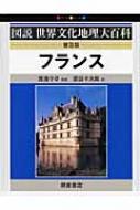フランス 図説世界文化地理大百科
