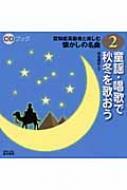 童謡・唱歌で秋冬を歌おう CDブック認知症高齢者と楽しむ懐かしの名曲
