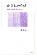 かさねの作法 日本文化を読みかえる