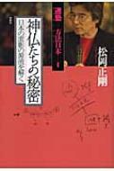 連塾 方法日本 日本の面影の源流を解く 1 神仏たちの秘密