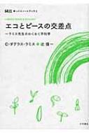 エコとピースの交差点 ラミス先生のわくわく平和学 ゆっくりノートブック