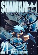 シャーマンキング完全版 21 ジャンプコミックス