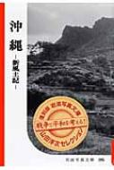 沖縄 新風土記 復刻版岩波写真文庫山田洋次セレクション