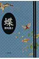 蝶 文春文庫