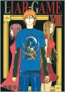 LIAR GAME 8 ヤングジャンプ・コミックス