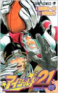 アイシールド21 33 ジャンプ・コミックス