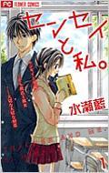 センセイと私。 1 フラワーコミックス Sho-comiフラワーコミックス