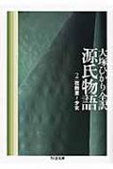 源氏物語 第2巻 花散里〜少女 ちくま文庫