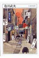 色川武大 ちくま日本文学